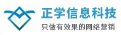 苏州网络公司|苏州网络推广——苏州正学信息科技有限公司