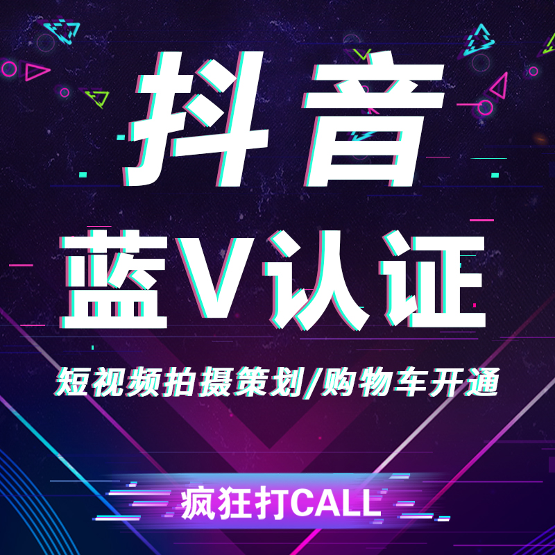 苏州抖音入驻蓝v认证抖音店铺运营视频剪辑直播带货